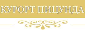 пансионат Пицунда, Абхазия